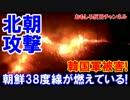 【北が韓国軍監視所を攻撃】 38度線が燃えている!監視センサー破損!