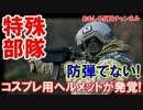 【韓国海兵隊の悲惨なヘルメット】 カーボン製防弾仕様を買えず!