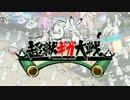 3DSダウンロードソフト「超獣ギガ大戦」のプロモーションムービー