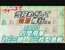 《将棋ウォーズ実況》うなぎ屋修行。。part5《対抗型最高!!》