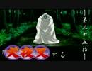 【犬夜叉】PS版犬夜叉やる 第三十五話【実況】