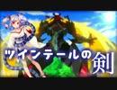 【城プロ:RE】ツインテールの剣【吾妻おろしと蒼き飛兜-絶-難】