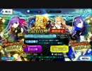 【Fate/Grand Order】CCCコラボキャラ狙いガチャ