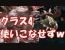 [実況] 俺もグラブるぅぅぅぅ #184 古戦場 2017/05