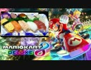 【マリカ8DX】ボムヘイをくらうとワサビ寿司を食べる【ボムヘイバトル】
