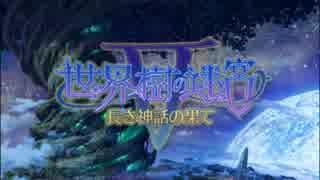 闇と光の世界樹の迷宮5 実況プレイ Part1