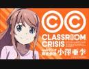 TVアニメClassroom☆CrisisWEBラジオ 株式会社小澤亜李#11ゲスト洲崎綾