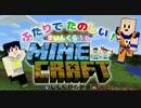 【Minecraft】ふたりでたのしい!マインク
