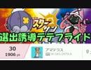 【最終30位 R1906】 【SM】 サーナイトクラスタの対戦実況! 【Part4】 【WCS】