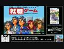 【RTA】就職ゲーム 59:31 スーパーファミコン Part1/3 【ゆっくり実況】