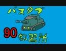 【WoT】バスタブ運転教習所 90日目【S35CA】
