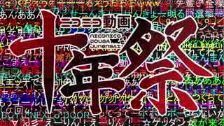 十周年だからニコニコ動画十年祭を歌うんだよお゛お゛お゛【mega】 thumbnail