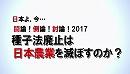 第74位:【討論】種子法廃止は日本農業を滅ぼすのか?[桜H29/5/20]