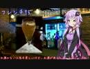 【39杯目】フレンチ75(Bar East Moon)