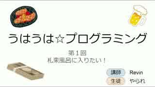 うはうは☆プログラミング 第1回 札束風呂に入りたい!