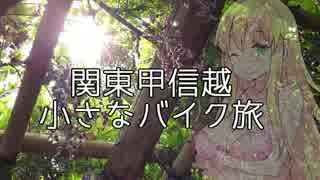 関東甲信越小さなバイク旅【2017】第7.5回田舎道