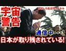 【鳩山元首相が宇宙から警告】 日本が取り残されている!