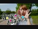 【ちゅん】金曜日のおはよう【踊ってみた】 thumbnail
