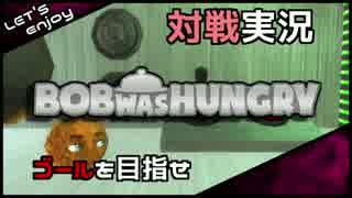 【前編】Bob_Was_Hungryの対戦をやってみた。【実況】