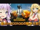【PUBG】傭兵VOICEROIDの戦争日和#1【VOICEROID実況】