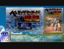 【RTA】ベルデセルバ戦記(3:52:50)琴葉実況Part1/7