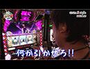 まりも☆のののダーツの旅 in GINZA S-style 第10話(2/4)