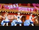 【デレステMV】モーレツ★世直しギルティ!【セクシーギルティ】