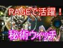 【Shadowverse】RAGEで活躍!竜さえ屠った秘術ウィッチ!【シャドウバー...
