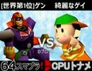 【第三回】64スマブラCPUトナメ実況【C&Dブロック第一試合】