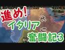 【HoI4】進め!イタリア奮闘記3【ゆっくり実況】
