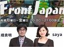 【Front Japan 桜】種子法廃止の恐怖 / 日本庭園に見るモンサント種の元...
