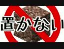 【Minecraft】二人で何も置かずにエンダードラゴン倒すよ!Part06【実況】