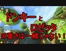 【ゆっくり実況】純心と浦風さんのマリオカート8DX【Part.3】