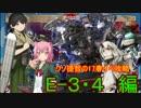 【艦これ】クソ提督の17春イベ攻略 E-3・4編【ゆっくり実況】