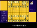 【ハム将棋】将棋上達への道!第二章 VSハム 【電王名人戦】第1局