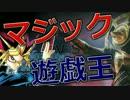 第65位:【開封大好き】マジックVS遊戯王 【MTG】 thumbnail