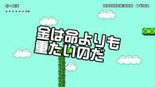 【ガルナ/オワタP】改造マリオをつくろう!【stage:97】