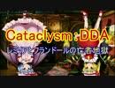 [Cataclysm:DDA]コウモリでも分かるサバイバルガイド07[初日準備編]