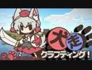 【ゆっくり】射命丸を探すMinecraft #02【東方】
