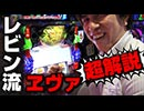 第5回 D1マスターズ3rdステージ レビン vs ヱヴァンゲリヲン・勝利への願い