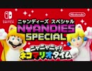 ニャニャニャ! ネコマリオタイム ニャンディーズ スペシャル