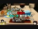 【ゆっくり】クルーズ旅行記 57 Allure of the Seas 夕食 船内ぶらり