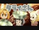 アライさん連符(Flip Fenek) by 零~ゼロ~ アニメ/動画 - ニコニコ動画 (05月20日 20:45 / 9 users)