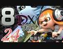 初日から始める!日刊マリオカート8DX実況プレイ24日目