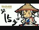 【初見】目移り勇者が行く【カカリコ村編】第15歩