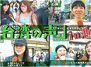 【台湾CH Vol.183】「反日」という名の中華民族主義を台湾に強要する中国 / 台湾人...