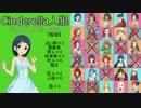 【iM@S人狼】シンデレラ人狼 30人デスノ村 part4
