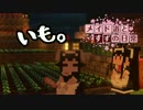 【Minecraft】メイド道とすずの日常 Part23【ゆっくり実況】