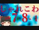 【ゆっくり怪談】洒落怖〚part78‐1〛