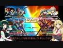 【EXVSFB】いい日フルブ旅その22【ゆっくり&ボイロ実況】